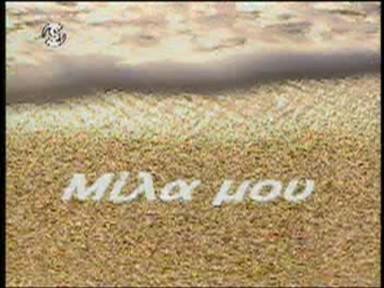 Mila mou 6-2-2008_Part1