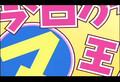 Kyou kara maou! (special program) 1/3