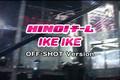 Hinoi Team IKE IKE