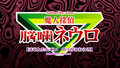 Majin Tantei Nougami Neuro 10 [subbed]