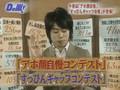 D no Arashi: Ni No Arashi