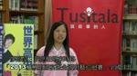 Tusitala 說故事的人 世界高中 廖郁瑩:我烹飪的來時路