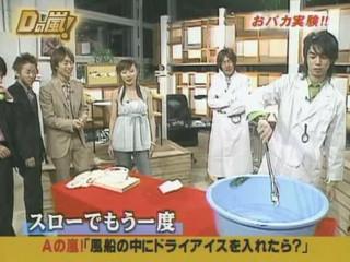 D No Arashi: A No Arashi + O No Arashi