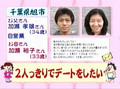 [2007.06.23] MagoMago Arashi Aiba and Ohno Bangohan