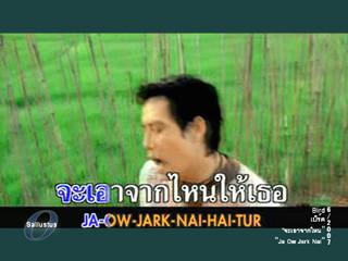 Bird - เบิร์ด - Thongchai McIntyre - ธงไชยแมคอินไตย์ - Ja Ow Jark Nai - จะเอาจากใหน