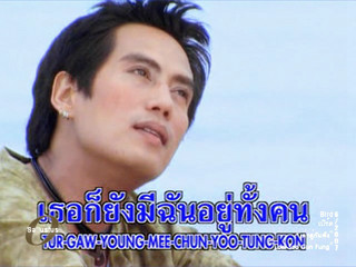 Bird - เบิร์ด - Thongchai McIntyre - ธงไชยแมคอินไตย์ - Low Soo Gun Fung - เล่าสู่กันฟัง