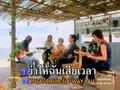 Bird - เบิร์ด - Thongchai McIntyre - ธงไชยแมคอินไตย์ - Yah Tum Rai Jai Gun - อย่าทำร้ายกัน