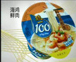 Jay Chou - Tongyi Noodles CM 04