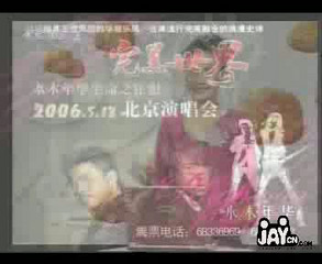 Jay Chou - New Deerhui CM
