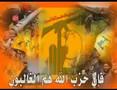 Hezbollah Anthem