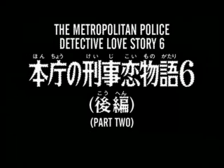 Detektiv Conan 391 - Metropolitan Police Love Story 6 (Part 2)