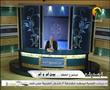 برنامج أم تصنع أمة (الحلقة 1) - الشيخ الدكتور عمر عبد الكا�ي