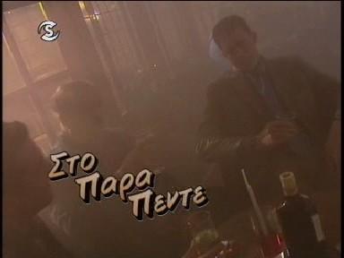 Sto Para Pente (Kyprou) - Tiletainia 2000_Part1