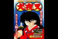 InuYahsha Manga Chap363