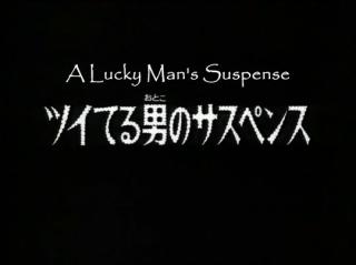 Detektiv Conan 369 - Suspense of the Lucky Man