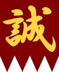 Shinsengumi Episode 02.avi
