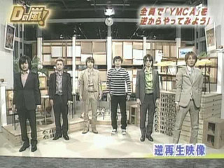 D no Arashi: Ohno + Nino - Ohmiya SK Do The First Part Of Their Going Back