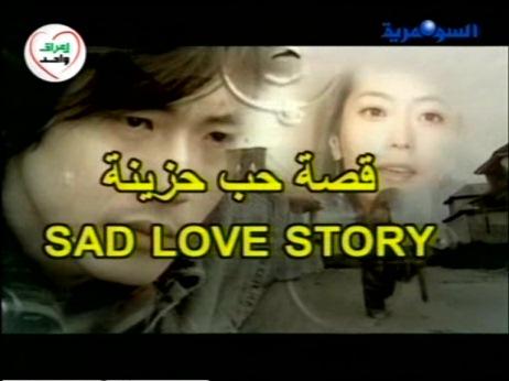 sad love story لو كنت غالي عليك.mpg