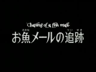 Detektiv Conan 438 - The Fish Mail Pursuit