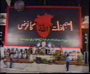 Riaz Ahmed Gohar Shahi (Nishter Park Speech Part 1)