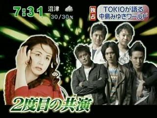 TOKIO - zoom in 070720