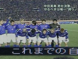 中田英寿悲壮決意 守るべきは唯一「誇り」