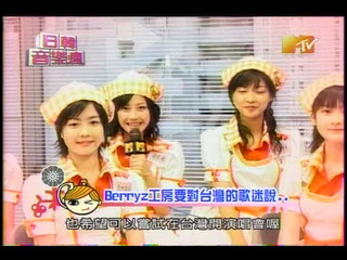 MTV Taiwan - Berryz Koubou interview.avi