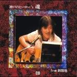 5、Masa★Hero [Live bar Shinko Builders Ltd.] Love As A Theme (「ライブバー 神港工務店」愛のテーマ)