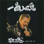 1、Masa★Hero Ikizama [Official Release Version] (生き様)
