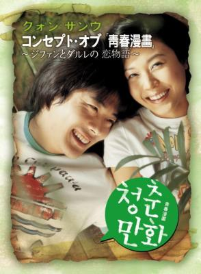 Almost Love [kmovie]
