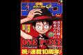 One Piece Manga Chapter 464