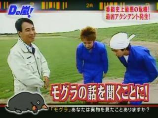 d no arashi (episode 18)