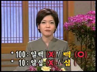 Learn to speak korean 10