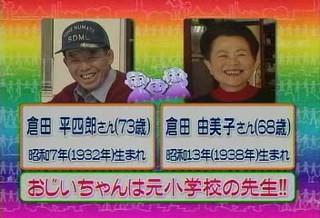 mago mago arashi (episode 39)