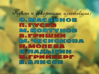 38 popugayev - velikoye zakrytiye
