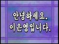 Learn to speak korean 11