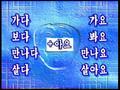 Learn to speak korean 12