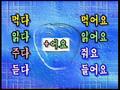 Learn to speak korean 13