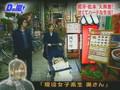 d no arashi (episode 24)