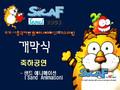 live sand animation at the 2003 Seoul International Cartoon Animation Festival.wmv