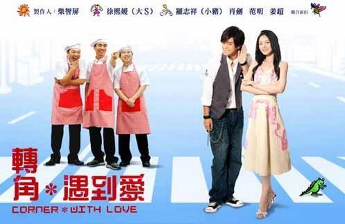 Corner with Love 1