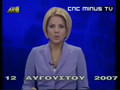 Xristiana ANT1 NEWS