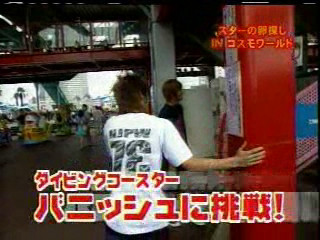 Jin and kame