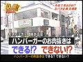 D no Arashi 9.28.05