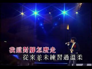 Leo Ku - My love my fate