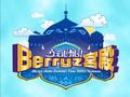 Berryz DVD Mag Vol. 9