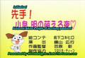 Iketeru Futari Episode 9