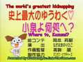 Iketeru Futari Episode 15