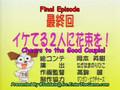 Iketeru Futari Episode 16