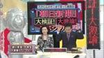 たかじん2014年9月21日朝日新聞 大検証